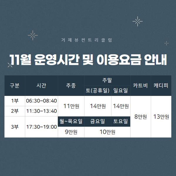11월 운영시간 및 이용용금 안내
